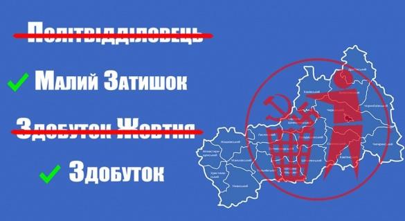 Два черкаських села із Києва отримали нові назви