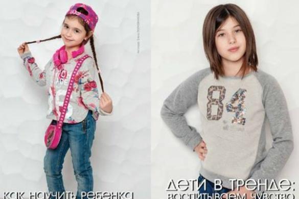 Юні черкащанки стали обличчям популярного українського глянцю