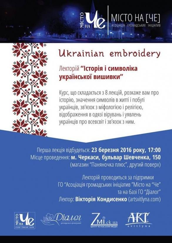Черкащан запрошують познайомитися із історією і символікою української вишивки