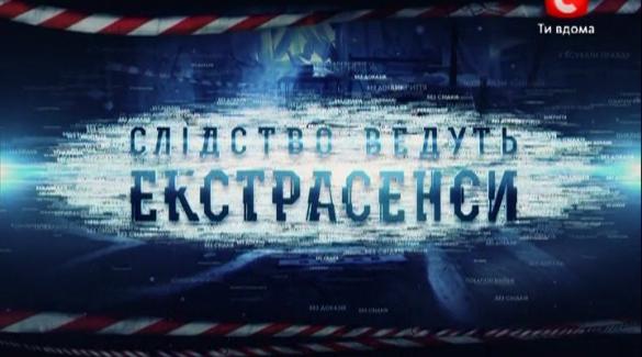 На відомому телевізійному шоу розбиралися із аномаліями на Черкащині (ВІДЕО)