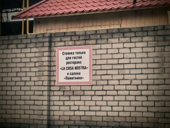 У Черкасах є дивна зупинка для відвідувачів ритуального магазину (ФОТО)