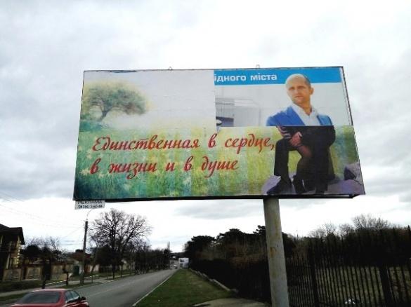 Негода зробила уманську рекламу на бігборді жартівливою (фотофакт)
