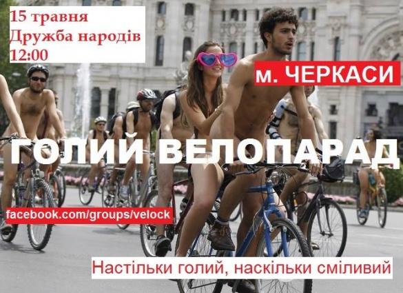 Проїхатися голим на велосипеді. Черкаський фейк