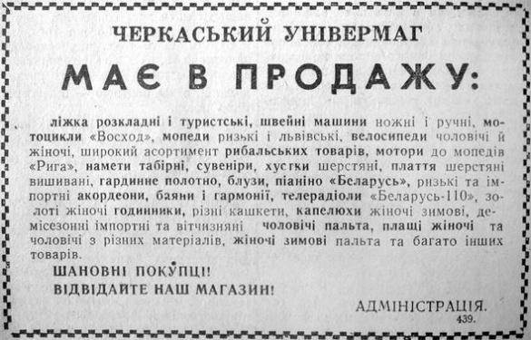 Що продавалося в черкаських магазинах 50 років тому (ФОТО)