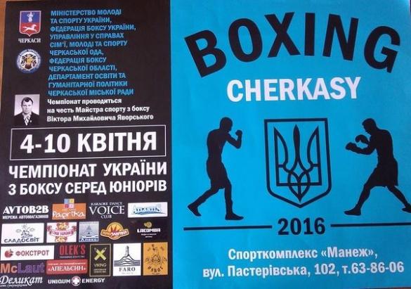 Став відомий час початку чемпіонату України з боксу в Черкасах