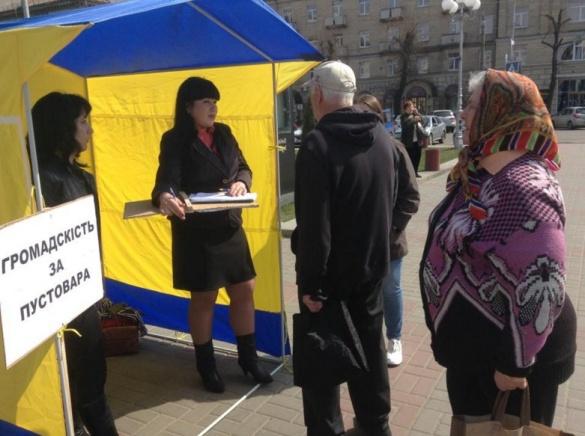 У центрі Черкас збирають підписи на підтримку Пустовара
