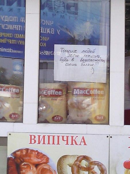 У черкаській рекламі випічки закликають не бути худими (фотофакт)