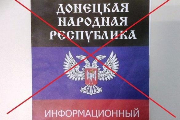 У Черкасах пропонують роботу в ДНР та зі зброєю підтримувати терористів (ФОТО)