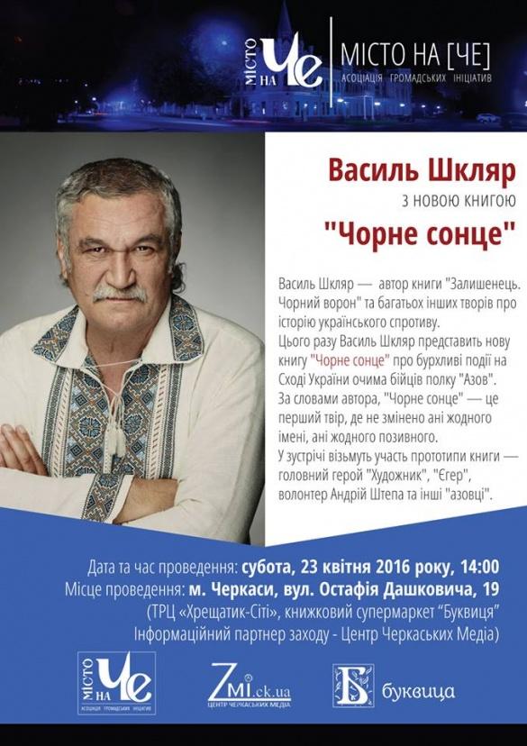 У Черкасах відбудеться зустріч із Василем Шклярем