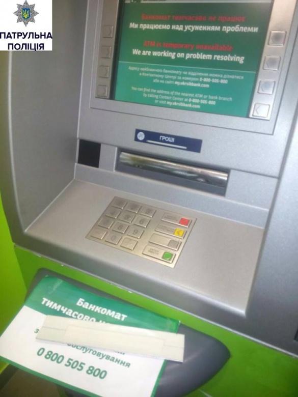 У центрі Черкас патрульні виявили пристрій шахраїв в банкоматі