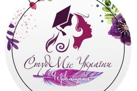 18 красивих черкаських дівчат, які хочуть перемогти у престижному конкурсі (ФОТО)
