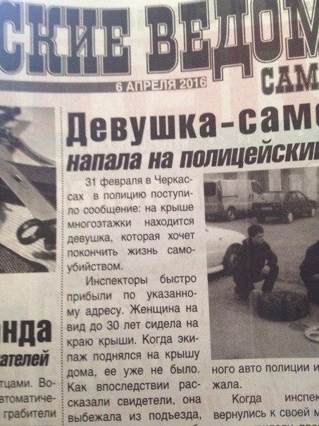 Черкащани глузують із газети, де вигадали дату 31 лютого (фотофакт)