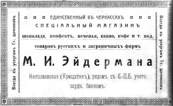 У мережі опублікували приклади черкаської реклами до Першої світової війни (ФОТО)