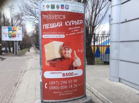 Черкаська поліція проводить розслідування з приводу скандальної реклами наркотиків
