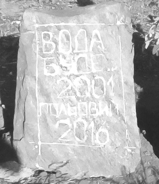 На Черкащині встановили пам'ятник невиконаним обіцянкам голови сільради