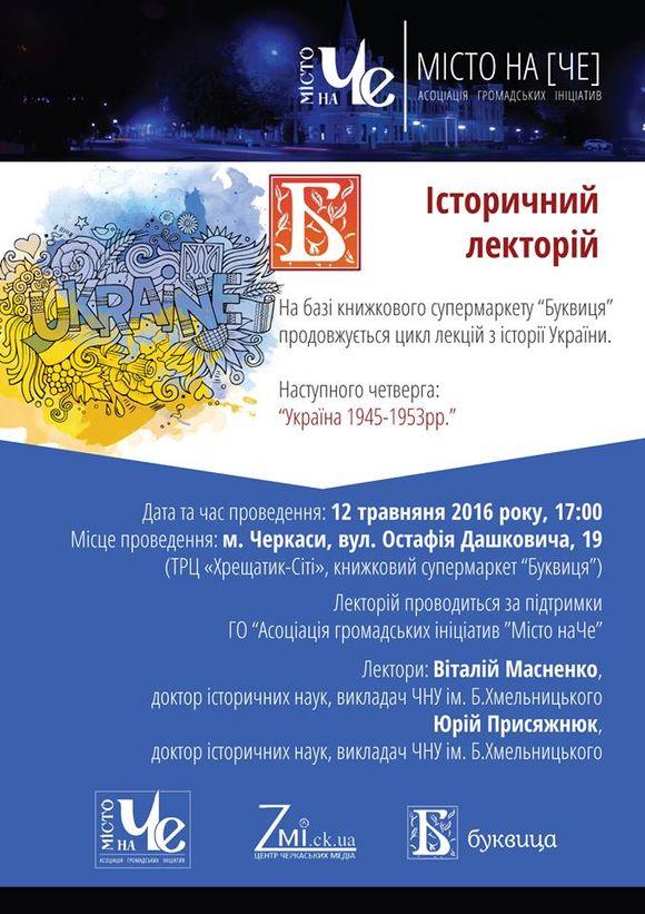 Черкащанам розкажуть про життя українців більше 60 років тому