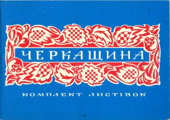 Як виглядала Черкаська область на листівках із минулого (ФОТО)
