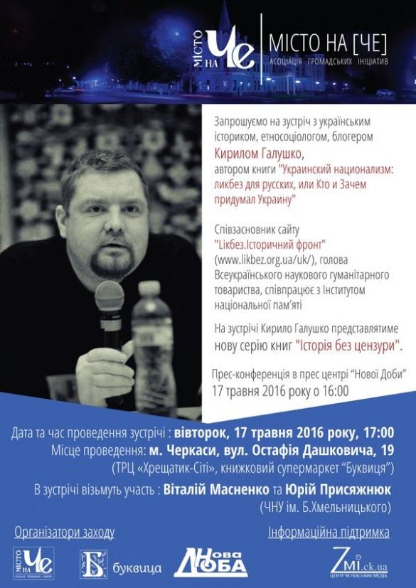 Для черкащан розвіять міфи історії України та фейки