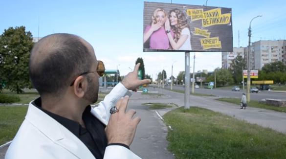 У Черкасах непристойна реклама обурює місцевих жителів