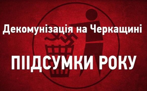 Декомунізація на Черкащині. Підсумки року