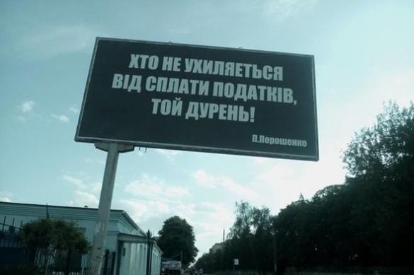 На одній із черкаських вулиць з'явилася провокаційна реклама з Президентом (ФОТО)