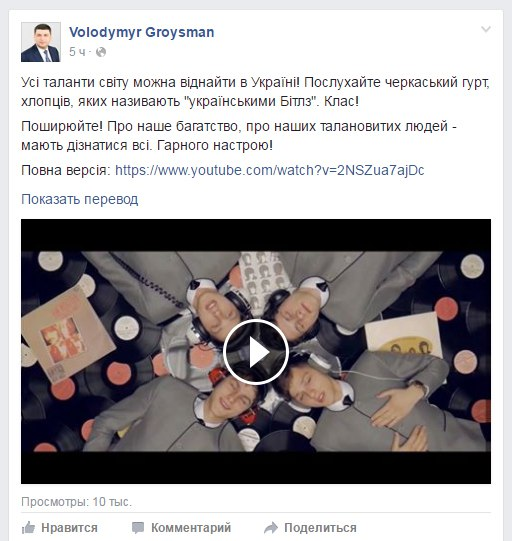 Прем'єр-міністр України Гройсман прорекламував черкаських