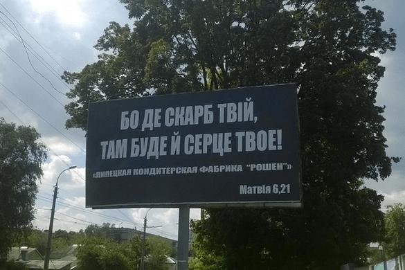 Невідомі поглузували із Президента на черкаських бігбордах (ФОТО)
