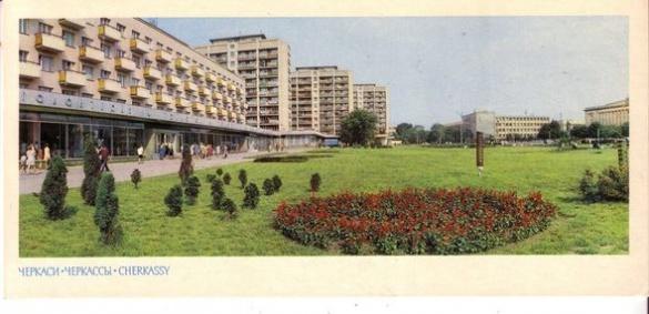 У мережі показали, як виглядали мальовничі Черкаси на листівках із 1970-х (ФОТО)
