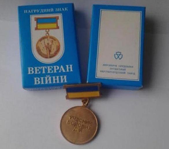 Тальнівських АТОвців нагородили іржавими медалями з окупованого Луганська