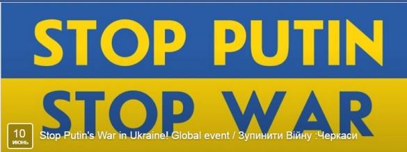 Центр Черкас розмалювали через Путіна