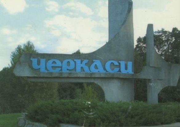 У мережі показали, як виглядали Черкаси на радянських календариках і конвертах (ФОТО)