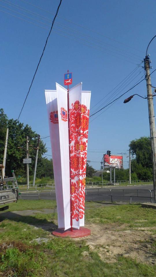 Один з мікрорайонів Черкас незвично прикрасили до Дня Конституції (ФОТО)