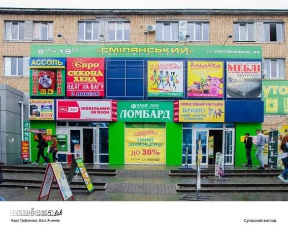 Черкаські дизайнери планують кардинально змінити зовнішній вигляд місцевого ТЦ (ФОТО)