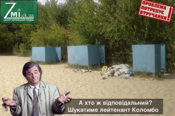 На одному з черкаських пляжів утворився неприємний