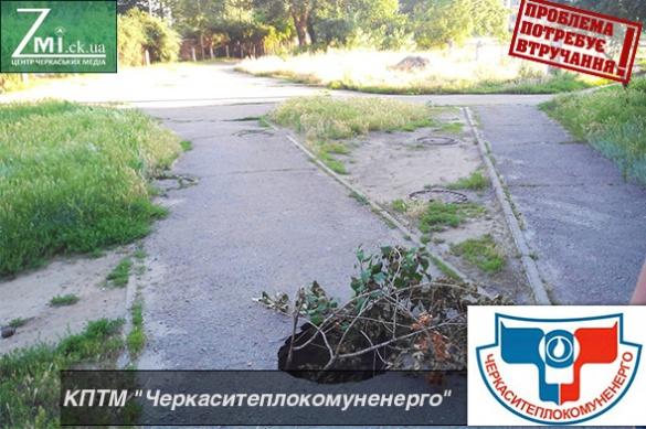 На тротуарі черкаського подвір'я з'явилося