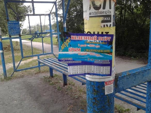 Без совісті. Із Черкащини на відпочинок можна поїхати в окупований Крим (ФОТО)