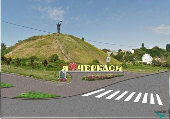 I love Cherkassy: у місті за 300 тисяч з'явиться