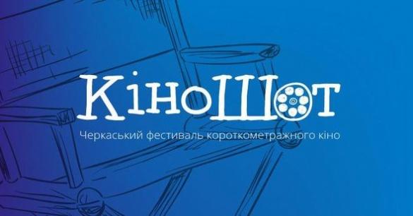 Черкаський фестиваль кіно добряче зацікавив жінок