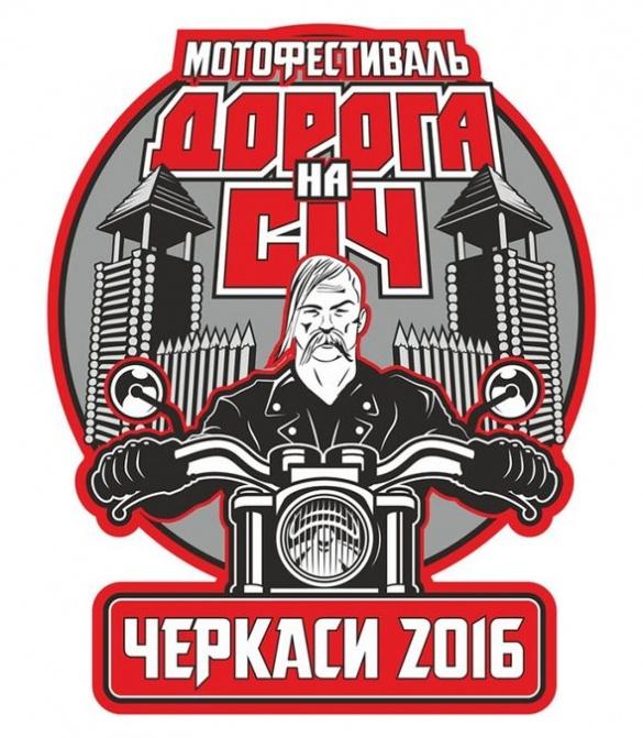 У Черкасах пройде міжнародний мотофестиваль (програма)