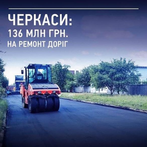 Прем'єр-міністр України похвалив Черкаси в мережі