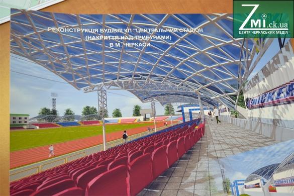 Який вигляд може мати черкаський стадіон з накриттям (ФОТО)