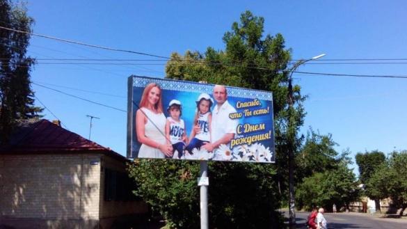Мера Черкас привітали зі святом через рекламу (ФОТО)