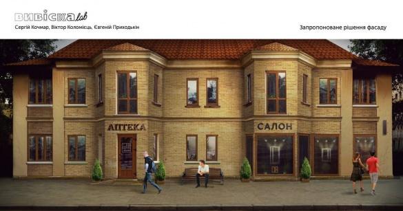 Який вигляд можуть мати черкаські будівлі очима дизайнерів (ФОТО)