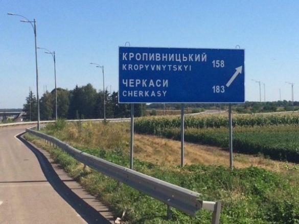 На одній із автодоріг Черкащини з'являться оновлені дорожні знаки