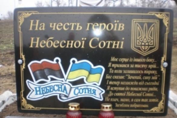 На Черкащині з'явиться меморіал пам'яті Героїв Небесної Сотні
