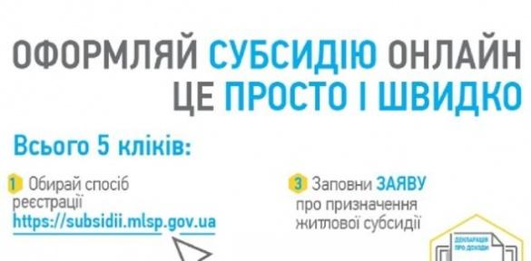 Черкащани можуть оформити субсидії он-лайн (ВІДЕО)