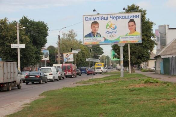 Черкаським олімпійцям подякували через бігборди (ФОТО)