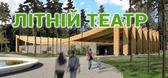 Літній театр у Черкасах: на шляху до масштабного перевтілення