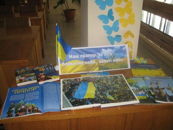 У черкаській бібліотеці замайоріла синьо-жовта виставка (ФОТО)