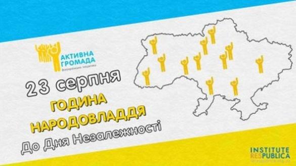 У День Незалежності черкащани зможуть взяти участь в управлінні містом